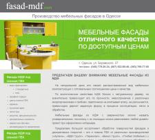 Сайт компании fasad-MDF