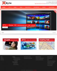 Сайт интернет провайдера Xbyte