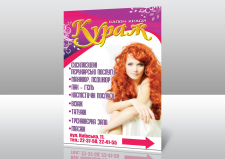 постер на сити-лайт салона красоты