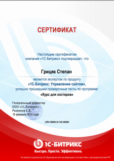 """Сертификат «Курс для хостеров"""""""