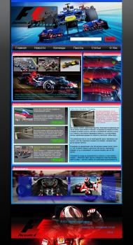 Дизайн информационного сайта (Формула 1)