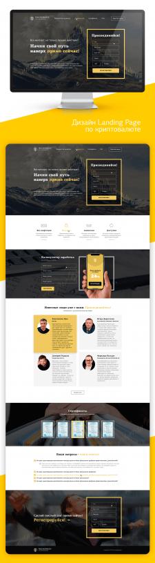Дизайн Landing Page по криптовалюте