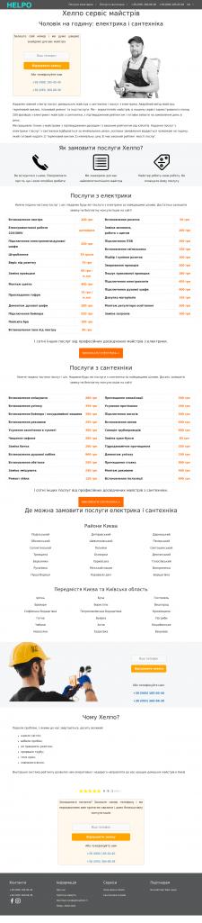Переклад сайту на українську в адмінці Вордпрес