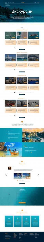 Разработка дизайна landing-page