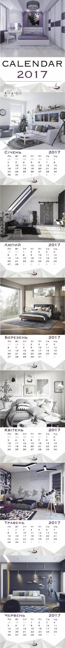 Пример календаря А3 на 2017 год