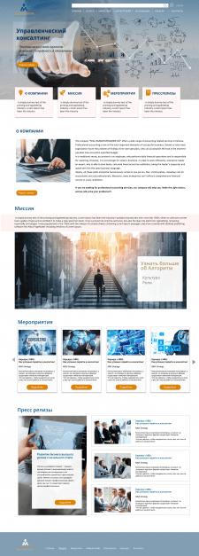 Дизайн сайта консалтинг