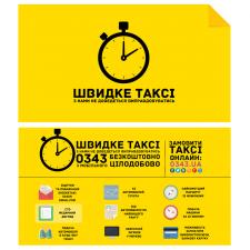 Разработка сайта-визитки для сервиса такси 0343