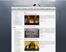 Информационный портал о Евро - 2012 в Украине