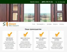 Создание сайта по производству дверей.