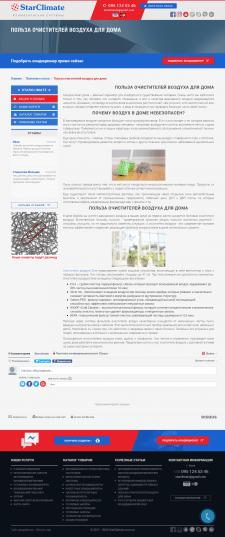 Написание статей для блога Климатические системы