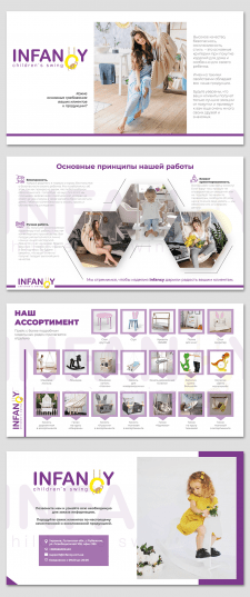 Коммерческие предложение для детской мебели