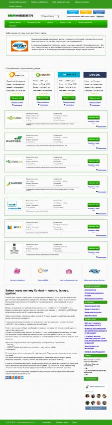 Статьи о необходимости кредитования/ займов онлайн