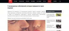 5 заболеваний, которые передаются через поцелуи
