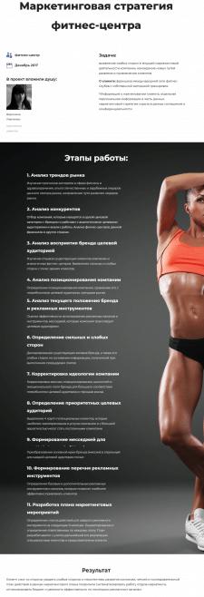 Маркетинговая стратегия фитнес-центра