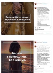Ведение Инстаграм на темы Эзотерика, Самопознание