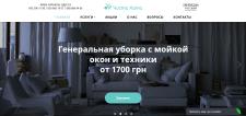 Корпоративный сайт клининговой компании
