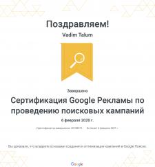 Сертификат по поисковой рекламе Google Ads 2020