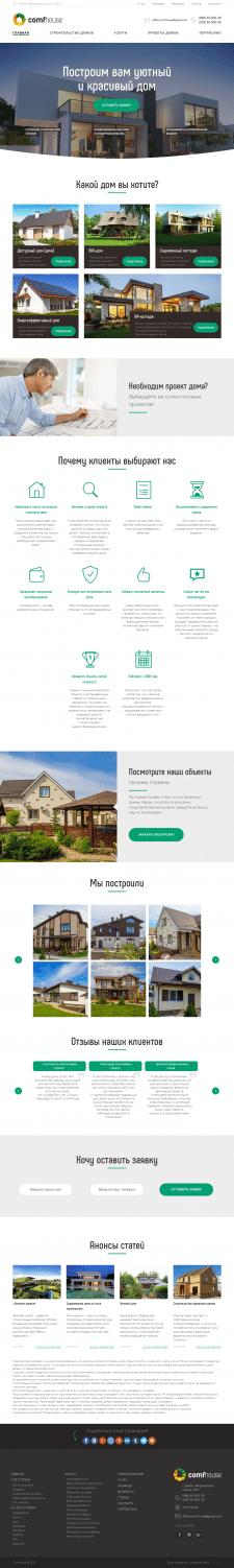 Аудит сайта по строительству домов