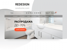 Redesign zarahome web-site
