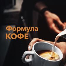 Разработать логотип для кофейни Миндаль