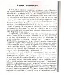 набор печатного текста