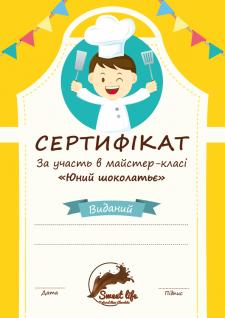 Сертификат для детского мероприятия