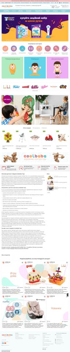 SEO-оптимизация интернет-магазина детских товаров
