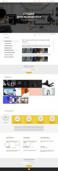 Сайт для веб студии