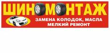 """Банер """"Шиномонтаж"""", Белая Церковь."""