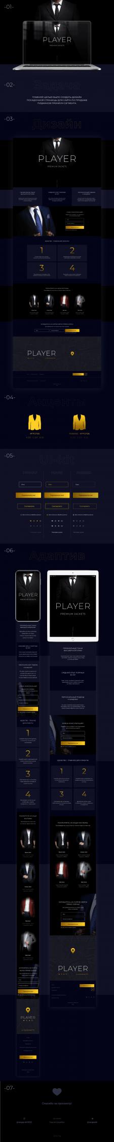 Premium Jackets - Landing Page