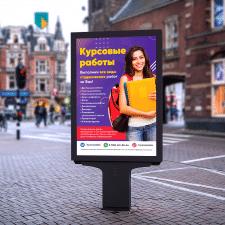 Дизайн рекламного объявления