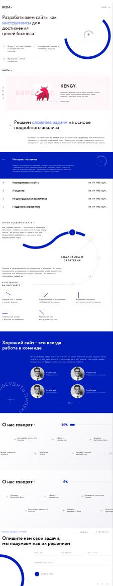 BCDA - Разработка сайтов