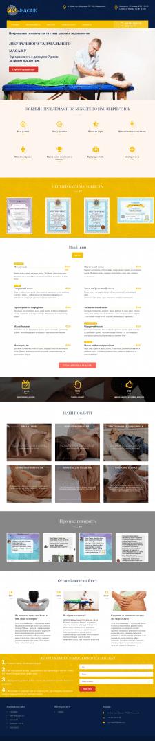 Оптимизация сайта Массажиста