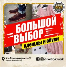 """Банерок магазина обуви и одежды """"Diva"""""""