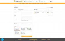 WayForPay на сайте Joomla