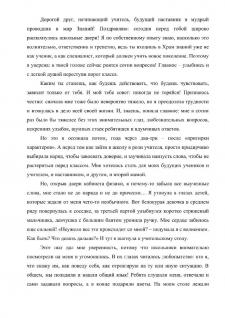 Личное письмо начинающему учителю