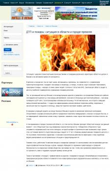ДТП и пожары: ситуация в области и городе прежняя