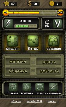 интерфейс для игры 2вариант