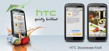HTC Exclusive Club: скидочное приложение для посет