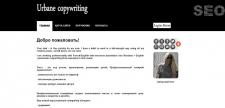 Сайт блоггера