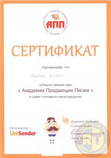 Сертификат email-маркетолога