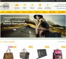 Интернет-магазин сумок и чемоданов azBag.ru