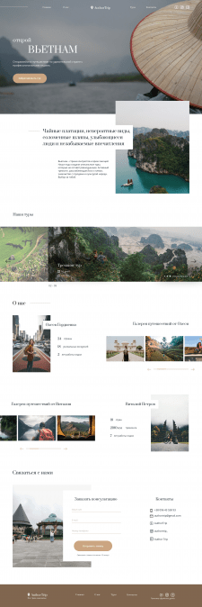 Лендинг для авторских туров во Вьетнам