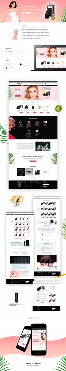Редизайн  интернет-магазина ONRIAL