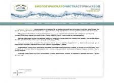 Сайт-визитка представительства финского бренда «Green Rock» -
