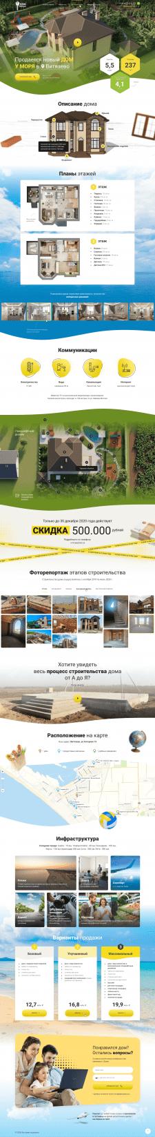 Дизайн landing page недвижимость (сборка на Tilda)