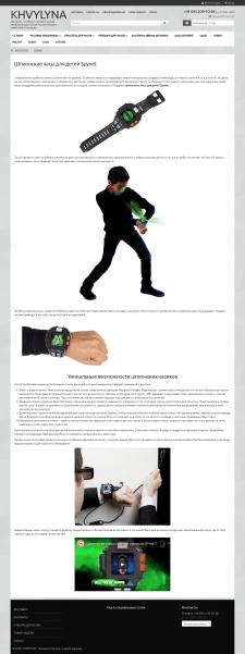 Шпионские часы для детей Spynet