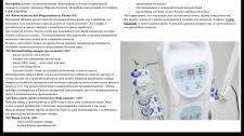SEO-статья: Косметологическое оборудование из Кита