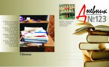 Дневник школьника