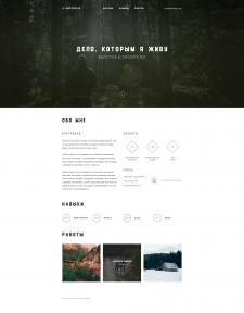 Верстка сайта-визитки